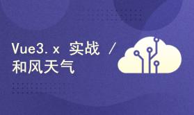 【李炎恢】Vue3.x实战/ 和风天气 / 十天技能课程系列