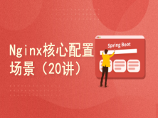 Nginx Web应用核心配置场景实践(20讲)
