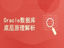 Oracle数据库 底层原理解析