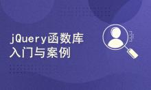 jQuery函数库2021入门与案例实践.原理剖析教程
