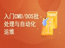 网络安全工程师演示:CMD/DOS批处理与自动化运维脚本编程入门