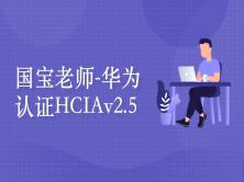 华为网络认证V2.5视频课程-国宝老师
