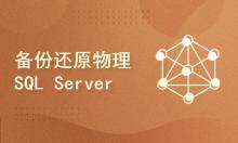 Veeam 备份还原SQL Server 数据库(物理机版)