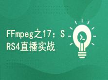 FFmpeg4.3系列之17:SRS4+WebRTC摄像头直播