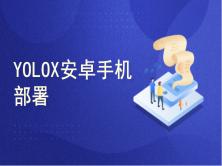 YOLOX目标检测实战:Android手机部署