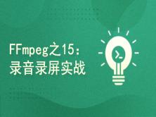 FFmpeg4.3开发系列之15:同步录音录屏并存储或直播实战
