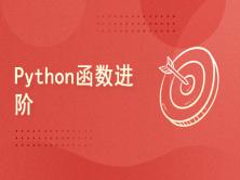 Python函数进阶