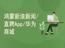 鸿蒙HarmonyOS Java UI布局:三大案例 新浪新闻/直聘App/华为商城