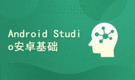 Android Studio安卓基础技术教程