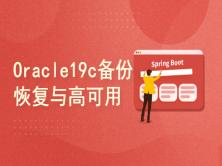 Oracle19c备份恢复与高可用集群-Oracle数据库工程师(数字化人才培训中级)03