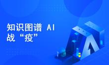 "知识图谱AI战""疫"""