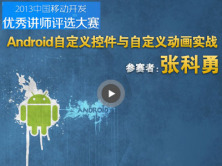Android自定义控件与自定义动画实战精讲视频课程【张科勇】