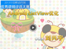 Android中的ListView优化精讲视频课程【刘兴宇】