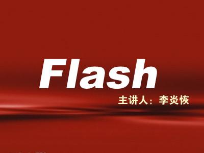 李炎恢老师Flash视频教程