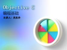 Objective-C编程基础视频课程
