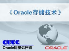 Oracle存储技术精讲视频课程【陈卫星讲师公开课】
