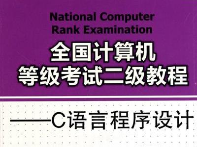 全国计算机等级考试二级C语言视频课程(完整版)