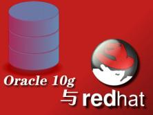 Oracle 10g在RedHat服务器上的部署视频课程