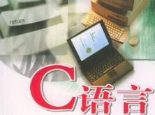捷哥带你学习C语言【暂停更新】