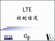 LA23: LTE的控制信道【LTE物理层】