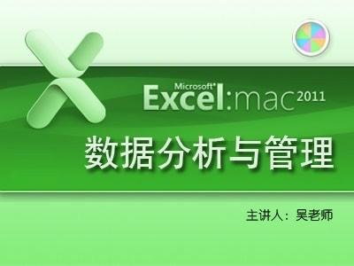 Excel 2011数据分析管理for Mac-职场精英高效办公系列视频课程