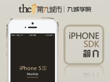 iPhone SDK入门指南