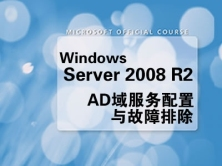 Windows server 2008 R2 AD域服务的配置与故障排除视频课程