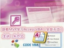 跟着MVP学习Access VBA视频课程【全是干货】
