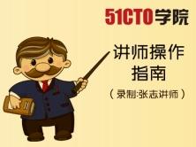 51CTO学院-讲师操作指南【2015年版】