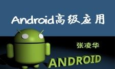 Android高级应用系列课程-张凌华