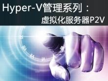 Hyper-V视频教程:虚拟化服务器P2V
