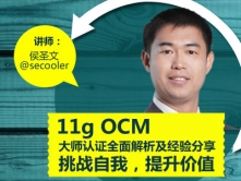 Oracle 11g OCM大师认证多面解析及经验分享视频课程【侯圣文】