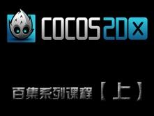 Cocos2d-x 3 实战百集系列视频课程【上】