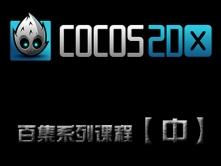 Cocos2d-x 3 实战百集系列视频课程【中】