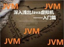 深入浅出Java虚拟机视频教程—入门篇