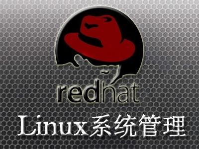 红帽Linux企业版6.4系统管理视频课程