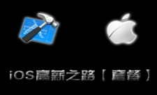 [郭宏志]iOS开发高薪之路系列课程套餐