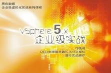 【黑色数据带你学虚拟化之】vSphere 5.x企业级虚拟化实战视频课程