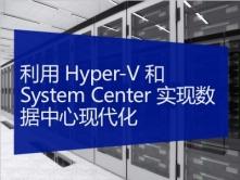 利用Hyper-V 和 System Center实现数据中心虚拟化视频课程