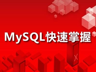 MySQL快速入门视频课程