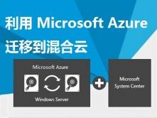 利用 Microsoft Azure 迁移到混合云视频课程