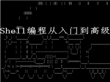 Linux编程Shell自动化脚本视频教程(完整版)