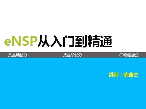 《eNSP从入门到精通》基础部分视频课程-华为模拟器全网首发