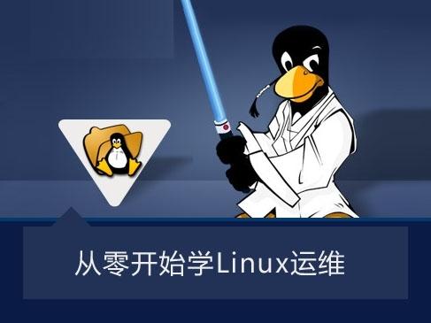 跟着老男孩从0开始一步步实战深入学习Linux运维视频课程(三)