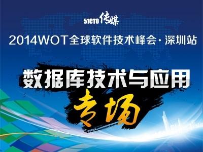 WOT软件技术峰会·深圳站:数据库技术与应用专场现场视频