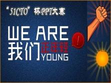 """51CTO""杯河北师范大学 信息技术学院第二届 PPT大赛作品展示"