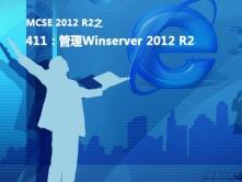 MCSE2012之411视频课程:管理Windows Server 2012 R2