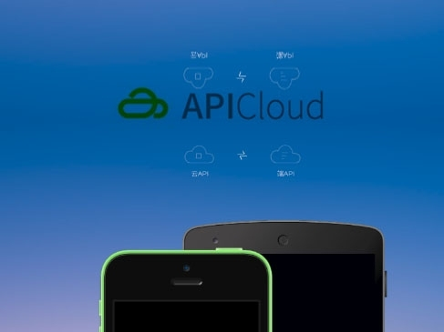 跨平台移动互联网开发APICloud系列课程之Android开发视频课程