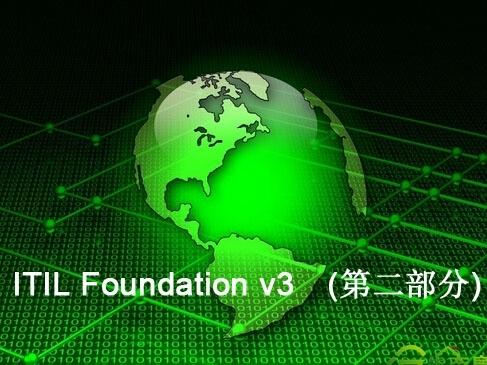 ITIL Foundation v3 (第二部分)实战课程