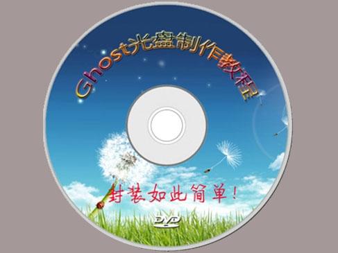 一键Ghost光盘制作实战视频课程